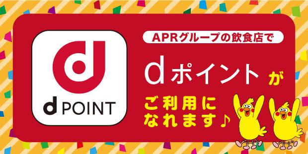 APRのお店ではDPOINTカードが使えます。