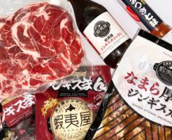 蝦夷食品 オンラインショップ